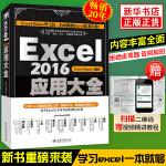ZLExcel home编著excel 2016应用大全 数据处理高级表格制作函数指导视频教程工具书籍基础入门计算机办