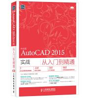 【二手旧书9成新】 中文版AutoCAD 2015实战从入门到精通 CAD辅助设计教育研究室著