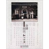 【新�A品�| �匙x�o�n】汾酒源流-�D水清香王文清山西���出版社9787557701253