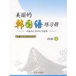 美丽的韩国语练习册:初级3