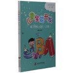 儿童全能开发练习册0-6岁(全2册)