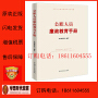 现货、现货、公职人员廉政教育手册  官方正版2019年新书