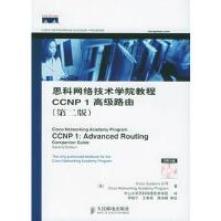 思科网络技术学院教程CP1高级路由:第二版(附CD-ROM光盘一张)