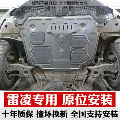雷凌发动机护板底盘护板原装19丰田雷凌发动机下护板双擎丰田