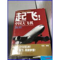 【二手旧书8成新】正版现货!!起飞!中国大飞机9787807055952 /