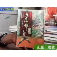 【二手旧书9成新】天龙八部漫画10 /不详 浙江人民美术出版社