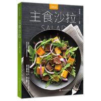 【新书店正版】 主食沙拉(萨巴厨房) 萨巴蒂娜 中国轻工业出版社 9787518414048