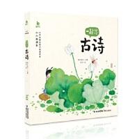 【正版】小小朗�x家-一起念古��牛少�焊=ㄉ倌�和�出版社9787539566832
