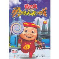 猪猪侠 勇闯未来之城6