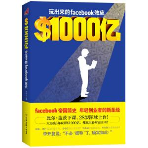 $1000亿:玩出来的Facebook效应(比尔盖茨下课,28岁混球上台!大男孩8年玩得$1000亿,攫取世界财富江山!)