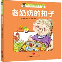 宝宝没想到奇妙洞洞故事书:老奶奶的扣子