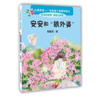 安安和狼外婆-美绘注音版 殷健灵 著 山东教育出版社 97875328935