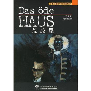 荒凉屋——外教社德语分级注释读物系列