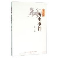 4折特惠 山西故事 历史事件 一套以故事叙记山西历史文化的普及性读物