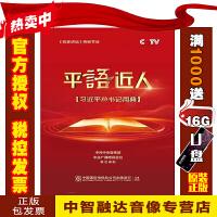 正版包票 平语近人 习近平总书记用典(12DVD+1MP3)百家讲坛视频讲座光盘碟片
