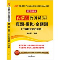 中公教育2019内蒙古公务员考试用书专用教材真题模拟全预测行政职业能力测验