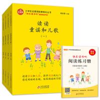 读读童谣和儿歌全四册有声读物快乐读书吧一年级必读经典书目配人教小学生课外阅读6-7-8岁儿童读物童谣儿歌彩图注音版