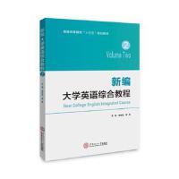 【二手书8成新】新编大学英语综合教程 2 �n金龙 黄露 9787562355212