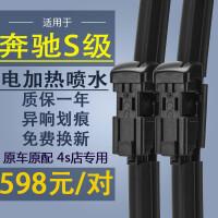 奔驰S级原装喷水雨刮器S300L/S320L/S400L/S500L/S600L无骨雨刷
