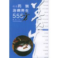 正版《精选药粥治病养生555方(第二版)》 9787539023922