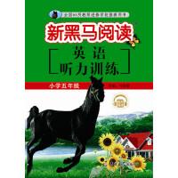 新黑马阅读丛书 英语听力训练. 小学五年级
