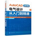 AutoCAD 2018电气设计从入门到精通