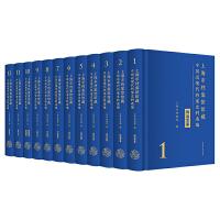 上海市档案馆馆藏中国近现代档案史料选编(全十二册)