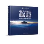 电力强国崛起 ――中国电力技术创新与发展