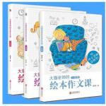 大猫老师的绘本作文课(1年级)+大猫老师的绘本作文课・二年级+大猫老师的绘本作文课三年级全三册6-7-8-9-10岁小