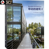 移动的建筑2摩登集装箱建筑设计指导与案例解析 住宅房屋办公室酒店展览商业建筑 创意临时建筑设计书籍