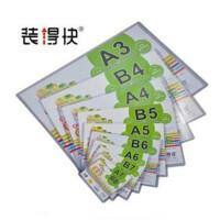 PVC硬胶套 文件保护套 A4卡片袋 40丝膜营业*证件套 证卡套 10个