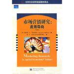【新书店正版】市场营销研究:应用导向(第5版)纳雷希・K.马尔霍特拉(NareshK.Malhotra)电子工业出版社