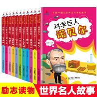 写给中国儿童的中外名人故事书籍孩子的世界名人传记小学生课外书励志经典 乔布斯牛顿居里夫人霍金爱因斯坦比尔盖茨诺贝尔爱迪生