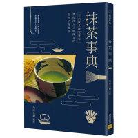 【�A�】抹茶事典: 宇治抹茶研究�<��你深入了解抹茶的�v史百年�L�A 港�_繁�w中文��