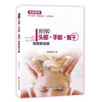 新版专家指导: 头部・手部・躯干按摩除百病(全彩图文版)