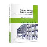 既有建筑绿色改造性能化设计与预测