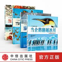 了不起的迁徙科普百科课外读物套装4册3-6岁