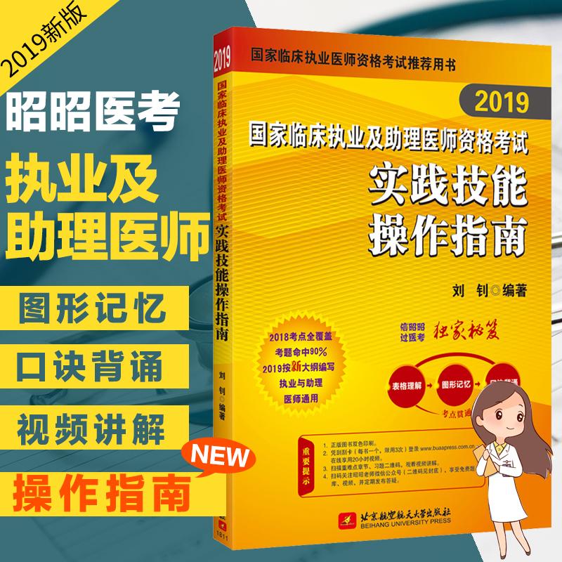 北航:昭昭2019国家临床执业及助理医师资格考试实践技能操作指南