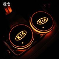 专用于起亚K3K4 K5 KX3 KX5 狮跑智跑索兰托 发光水杯垫 内饰改装