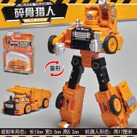 合金变形工程车模型 儿童玩具工程战甲 变形金刚机器人组合 碎骨猎人(翻斗车)