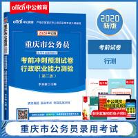 中公教育2020重庆市公务员录用考试辅导教材:考前冲刺预测试卷行政职业能力测验