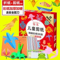 儿童1-3-6周岁小孩益智玩具幼儿园宝宝diy手工制作折纸书剪纸套装