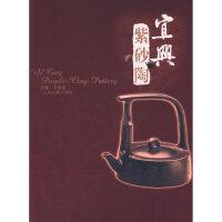 宜兴紫砂陶史俊棠上海古籍出版社9787532546862