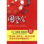 同学会 木鱼 中国广播影视出版社 9787504361325