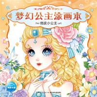 梦幻公主涂画本:俏皮小公主