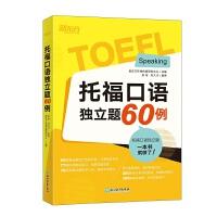 新东方 托福口语独立题60例