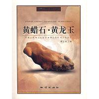 黄蜡石・黄龙玉 葛宝荣 主编 地质出版社