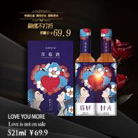 【阜阳馆】草莓酒礼盒521ml 七夕情人节礼物 表白礼盒