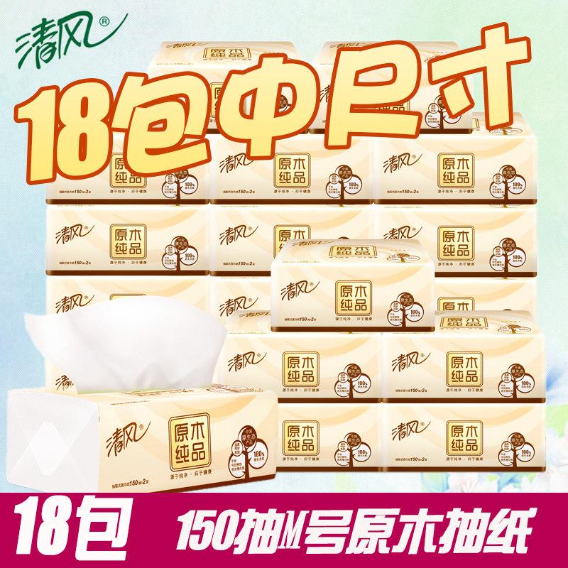 清风抽纸原木纯品纸巾M码2层150抽18包纸巾卫生纸面巾纸整箱18包