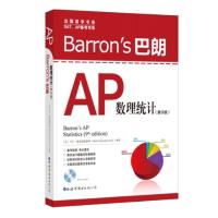Barron's 巴朗AP数理统计(第9版)/SAT\AP备考书系/出国留学书系